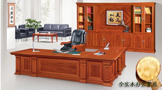 全实木办公家具